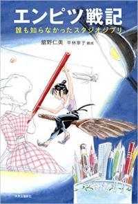 「宮崎駿と鈴木敏夫のせいで結婚できませんでした」本日75歳の「ナチュラル・ボーン・ヴァンパイア」