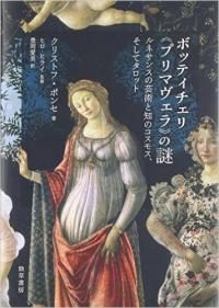 美術史最大の謎ボッティチェリ「プリマヴェラ」を解く鍵は、一枚のタロットカード