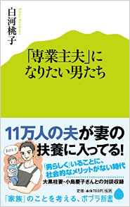 女が「誰が養っていると思っているんだ」と言ってしまうこともある。日本の専業「主夫」の現実に迫る