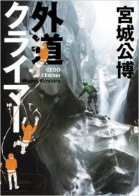 御神体・那智の滝にロープをかけた男「外道クライマー」