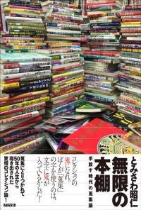 エアコレクターはなぜブックオフ全店踏破を目指すのか『無限の本棚』