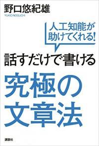 速いプロライターはすでに始めている。野口悠紀雄『話すだけで書ける究極の文章法』