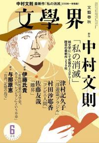 コンビニ店員作家の過激すぎるコンビニ小説が芥川賞候補に。クレイジー沙耶香の狂気に震えろ