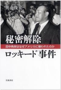 ロッキード事件・田中角栄逮捕から40年。石原慎太郎が「墓場まで持っていく」真実とは