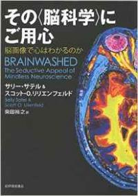 MRIの罠『その〈脳科学〉にご用心』