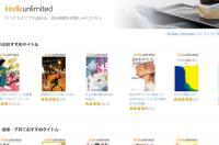 Kindle unlimited月額980円読み放題はお得なのか徹底検証