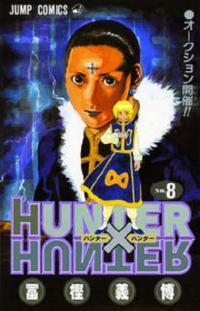 「HUNTER×HUNTER」8巻。ゴルゴ13より割高な殺し屋一族・ゾルティック家