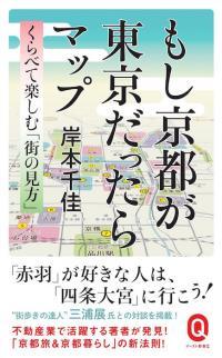 タモリも唸った京都街歩きの達人、京都を東京に置き換える不動産プランナー、京都本が凄いことになっている