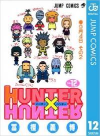 「HUNTER×HUNTER」12巻までの人気投票を振り返る、1位はキルア