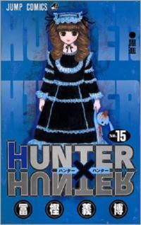 「HUNTER×HUNTER」15巻。グリードアイランド大量虐殺を考察