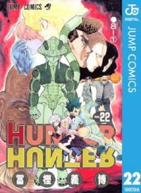 「HUNTER×HUNTER」22巻から、次にヒソカにやられる人物を予想してみた