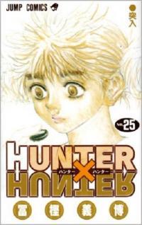 「HUNTER×HUNTER」25巻を振り返る。好色家ビゼフは「幽☆遊☆白書」ではどのポジションか