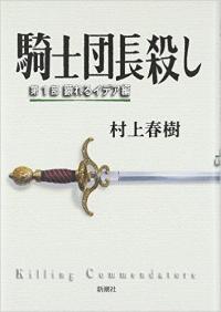 村上春樹『騎士団長殺し』「第1部 顕われるイデア編」を読んでみた