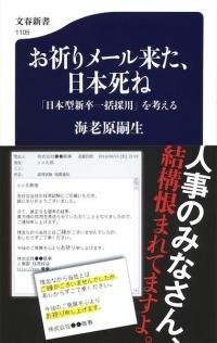 『お祈りメール来た、日本死ね』『ドラゴン桜外伝』モデルが考える新卒一括採用