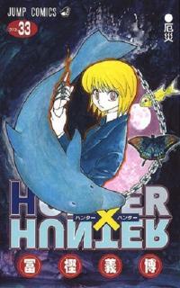 「HUNTER×HUNTER」33巻発売から9ヵ月…34巻はいつ発売するのか!