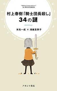 村上春樹『騎士団長殺し』の料理が昭和レトロな件。実際につくって検証してみた(特別寄稿・鴻巣友季子)