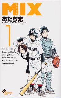 浅倉南はまだか。『タッチ』から26年後の世界『MIX』1巻を読んだ