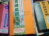 ゆるキャラだけが県じゃない。県民手帳は何を考えているのか〈沖縄県〜山口県編〉