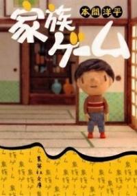 松田優作、長渕剛の名演に櫻井翔が挑む「家族ゲーム」復活