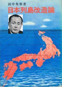 原発、尖閣諸島、新幹線……みんな角栄からはじまった。没後20年、田中角栄の功罪を検証