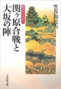 大坂冬の陣から400年「国家安康」「君臣豊楽」は家康の言いがかりではなかった説