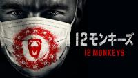 傑作映画「12モンキーズ」のドラマ化って正直どうなの