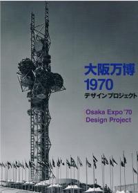 大阪万博のあのシンボルマーク「桜」決定までのひと騒動「大阪万博1970 デザインプロジェクト」