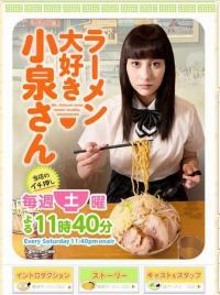 たしかにラーメン二郎は難しかった。だが「ラーメン大好き小泉さん」には期待している