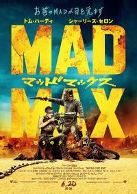「マッドマックス」最新作の魅力が理解できないと言ったら、過去作観たのかと怒られたので全作観てみた