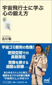 JAXA被験者を募集中。宇宙飛行士選抜試験にも使われる「閉鎖環境適応訓練設備」って何をするの