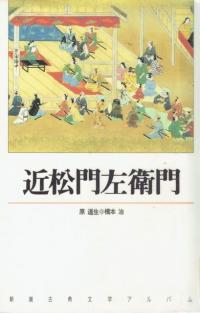 本日スタート、松尾スズキ主演の型破り時代劇「ちかえもん」近松門左衛門の謎を検証