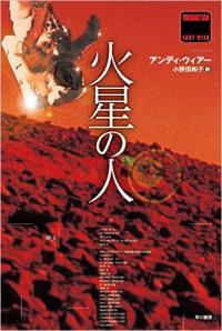 映画「オデッセイ」の日本版タイトルは「火星の人」にするべきだったのか