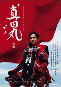 今夜放送「真田丸」公式PRドラマ「ダメ田十勇士」