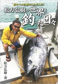 俺は釣りキチ松方弘樹だ、これが人生だ『松方弘樹の世界を釣った日々』