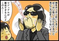 佐村河内守ドキュメンタリー「FAKE」の前に絶対に読め!「淋しいのはアンタだけじゃない」