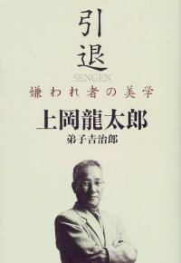 「ヘリコプターがなんぼ飛び回って邪魔しているか」伝説の芸人・上岡龍太郎が語ったテレビ震災報道のあり方