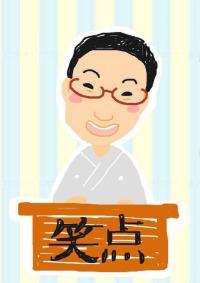 春風亭昇太は100年にひとりの「笑点」司会者になるか