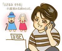 大野智涙ながらの謝罪会見「世界一難しい恋」6話