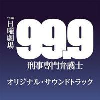 松本潤と香川照之、緊迫の0.1%「99.9−刑事専門弁護士−」6話