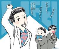「LIFE!」#8 「いいぃ〜仕事だなぁー!」内村、念願のゲスニックマガジン記者に