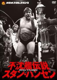 WWE殿堂入りを果たしたスタン・ハンセン「首折り事件」の真相は、もはやタブーではない
