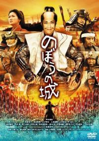 「真田丸」忍城の水攻めと伊達政宗の野望、どこまで史実か調べてみた