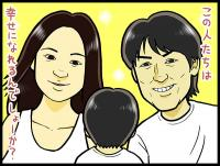 問題作連発の脚本家・遊川和彦の新作「はじめまして、愛しています」スタート。今回も心配だ!