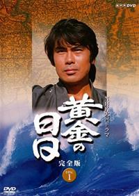 「真田丸」松本幸四郎が「黄金の日日」と同じ役で再登場。大河ドラマ、同じ役での再出演を調べてみた