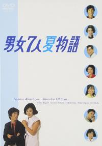 「男女7人夏物語」から30年。さんまとしのぶが隅田川の向かい側に住んでいた理由を検証