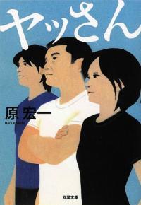 テレビ東京金曜8時枠は大人の痛快エンターテイメントなんだって「ヤッさん〜築地発!おいしい事件簿〜」