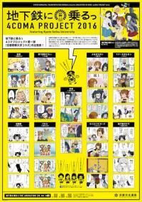 クラウドファンディング1000万円集めた京都のアニメ、二次創作イベント開催