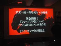 「シン・ゴジラ」日本を巨災対をイデオロギーを釈由美子をエヴァを庵野を語らせろ