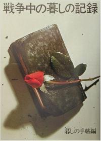「暮しの手帖」発『戦争中の暮しの記録』を読んだ小学生の感想がカッコイイ