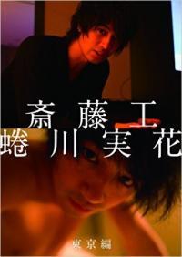 斎藤工がありえないことばかりする「運命に、似た恋」episode1